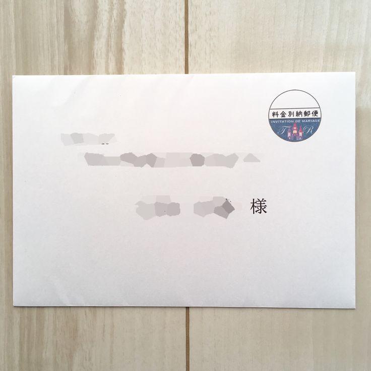 結婚式 招待状 封筒 慶事用切手を使わずに 料金別納郵便 マーク