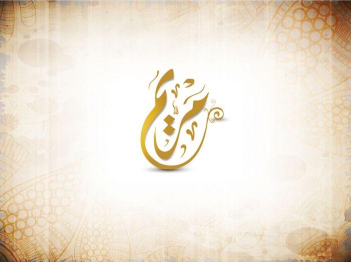 Calligraphy Arabic Name By Loai Abughoush Tasmeem Me