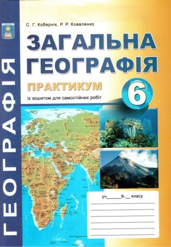 Скачать бесплатно учебник по географии 7 класс коберник