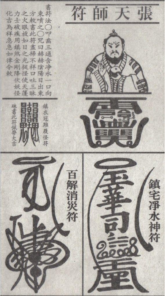 Some talismans of Dàoshi Zhang Tianshi