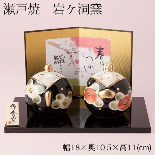 【愛知県】岩ヶ洞窯 福丸雅雛 (HK756) 瀬戸焼のお雛さま 桃の節句 Setoyaki Hina dolls