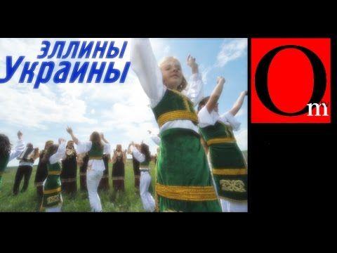 Эллины Украины