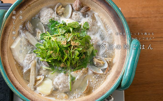 豚つくねとアサリの塩鍋のレシピ・作り方 | 暮らし上手