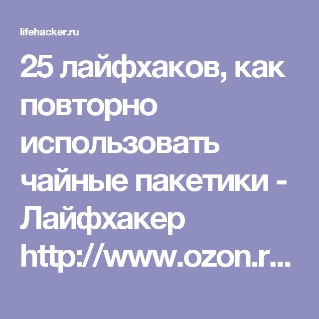 25 лайфхаков, как повторно использовать чайные пакетики - Лайфхакер http://www.ozon.ru/context/detail/id/136250265/         http://www.ozon.ru/context/detail/id/136250280/         https://www.amazon.com/x421-x442-x438-x445-Russian-ebook/dp/B01EVDZDBC?ie=UTF8 https://www.amazon.com/x421-x442-x438-x445-x434-ebook/dp/B01EVDZBFU?ie=UTF8 http://www.litres.ru/evgeniy-kislov/