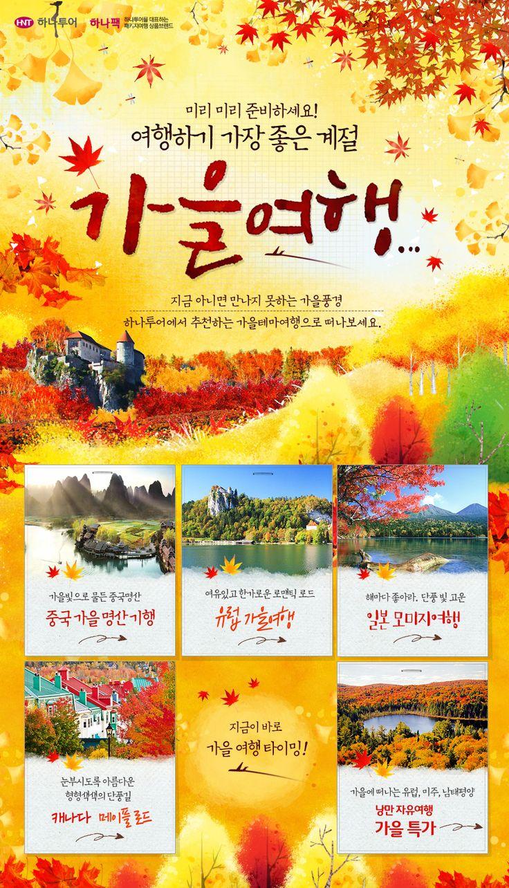 [전사] 여행하기 가장 좋은 계절, 가을여행 http://www.hanatour.com/asp/promotion/autopromo/ap-20000.asp?promo_code=P08701=SR_Event_view