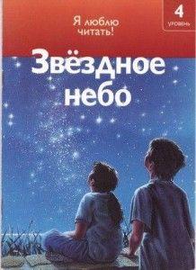 Серия книг Я люблю читать
