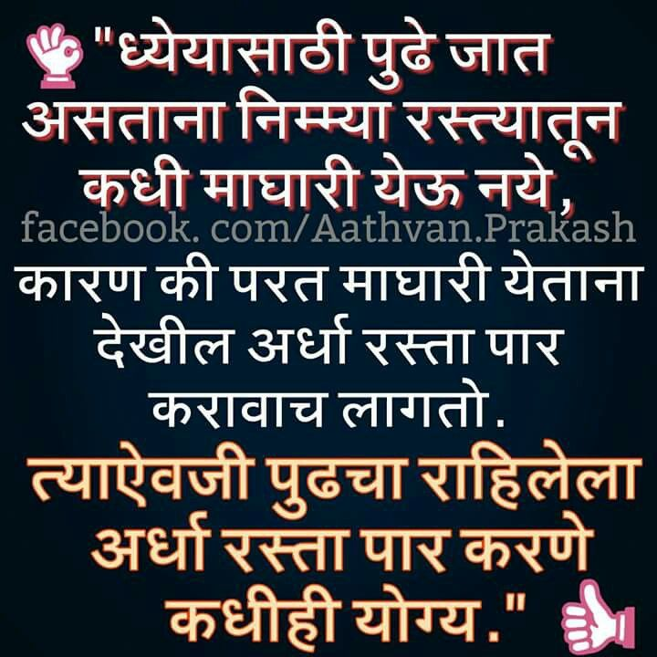 Dating meaning in marathi