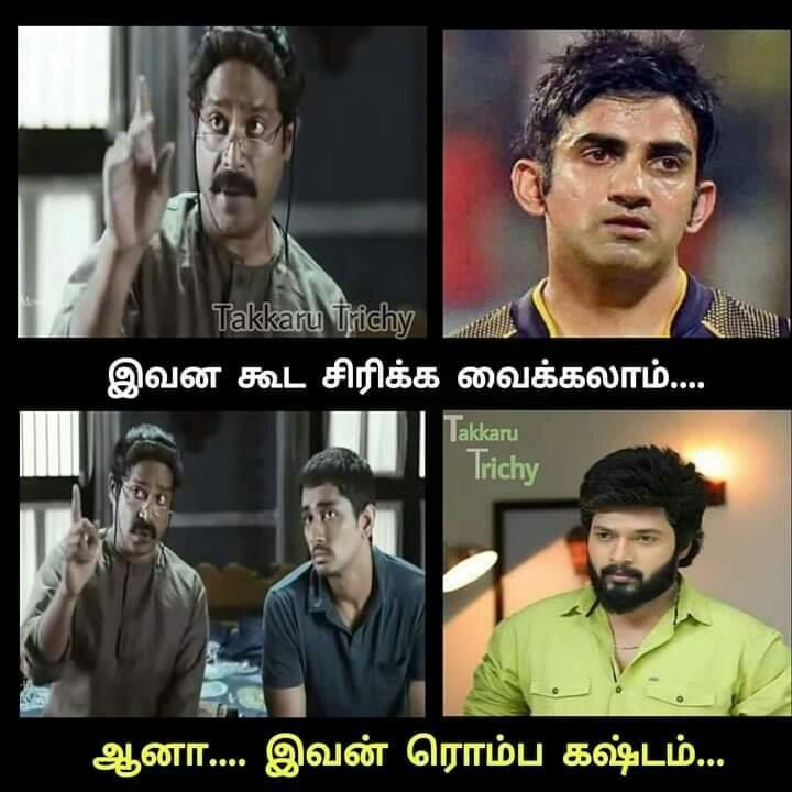 Pin By Suresh Kumar On Funny Memes Crazy Funny Memes Comedy Memes Tamil Comedy Memes