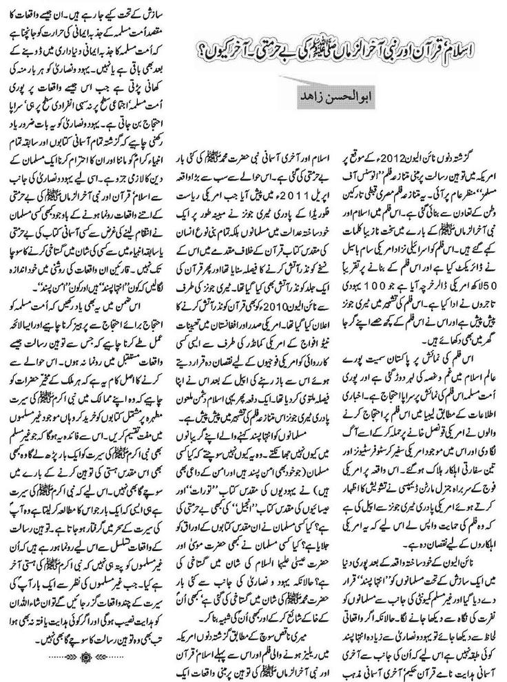 Nida-e-Khilafat: Urdu: Blasphemy Of ISLAM, QUR'AN And Prophet Mauhammad (S.A.W), Why? By Abul Hasan Zahid
