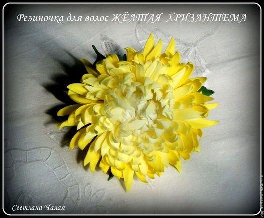 Заколки ручной работы. Ярмарка Мастеров - ручная работа. Купить Резинка для волос ЖЁЛТАЯ ХРИЗАНТЕМА(крупная) из фоамирана. Handmade. Желтый, фоамиран