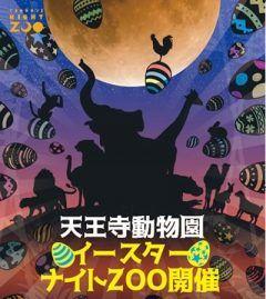 天王寺動物園のナイトZOOけっこう評判らしくてこれまで夏と秋開催だったのを春にも開催するんだって  今回はイースターをテーマにするとか 3月18日から26日の週末や祝日に開催されますよ tags[大阪府]