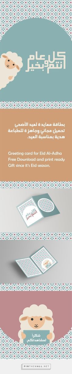 The 25+ best Eid card template ideas on Pinterest - eid card templates