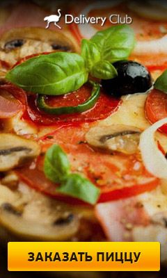 Заказать пиццу в Москве