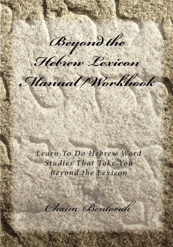 Beyond the Hebrew Lexicon Manual/Workbook: Learn To Do Hebrew Word Studies That Take You Beyond the Lexicon