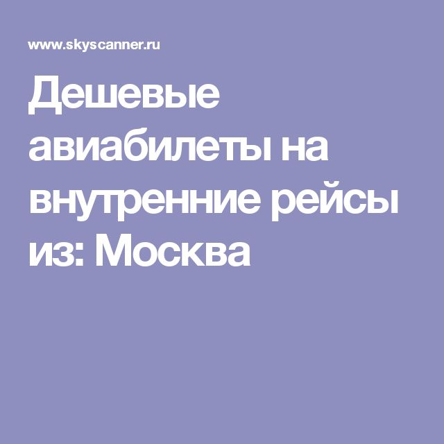 Дешевые авиабилеты на внутренние рейсы из: Москва