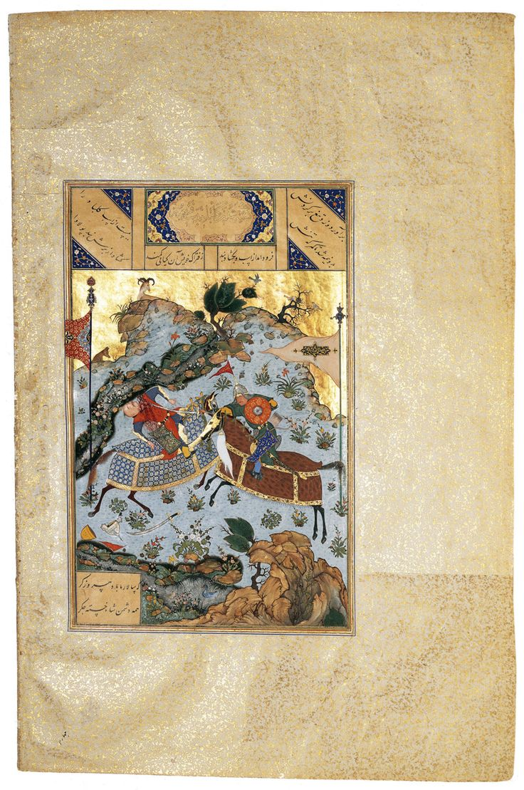 Folio From The Shahnama Of Shah Tahmasp: The First Joust Of The Champions, Fariburz And Kalbad Geography Iran Period Safavid, c. 1540 CE Dynasty Safavid Materials and technique Opaque watercolour, gold and ink on paper Dimensions 47.2 x 32 cm  http://www.akdn.org/museum/detail.asp?artifactid=1101#
