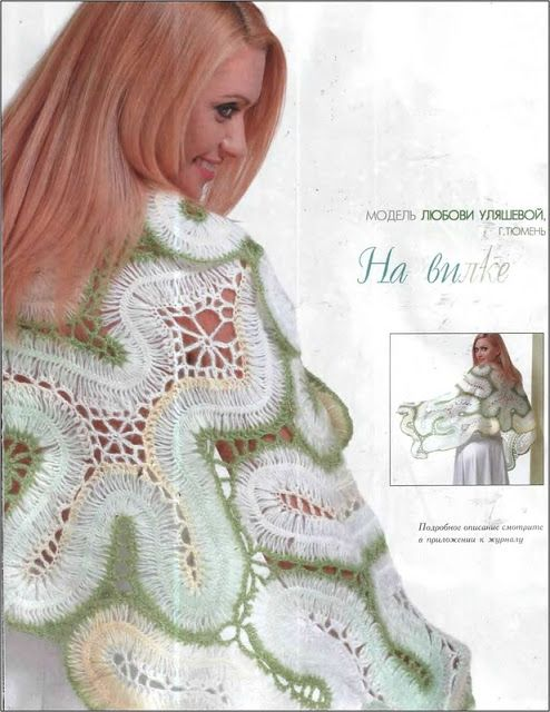 Irish crochet &: MAGAZINE ZHURNAL MOD ... ЖУРНАЛ МОД