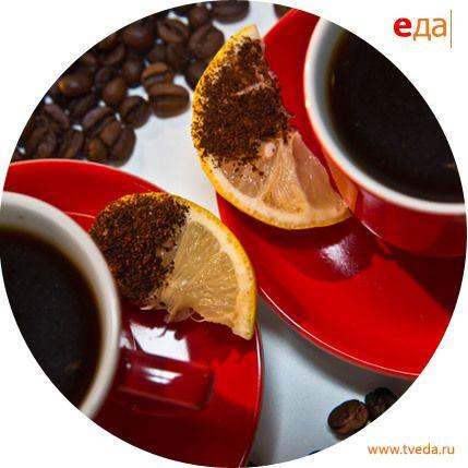 Напитки. Рецепт кофе с коньяком от Насти Латовой