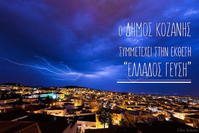 Ο Δήμος Κοζάνης Συμμετέχει στην Έκθεση Ελλάδος Γεύση !