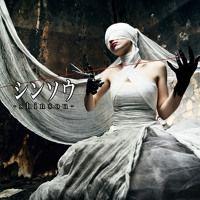 シンソウ - Shinsou- by Teru-Bow 00 on SoundCloud