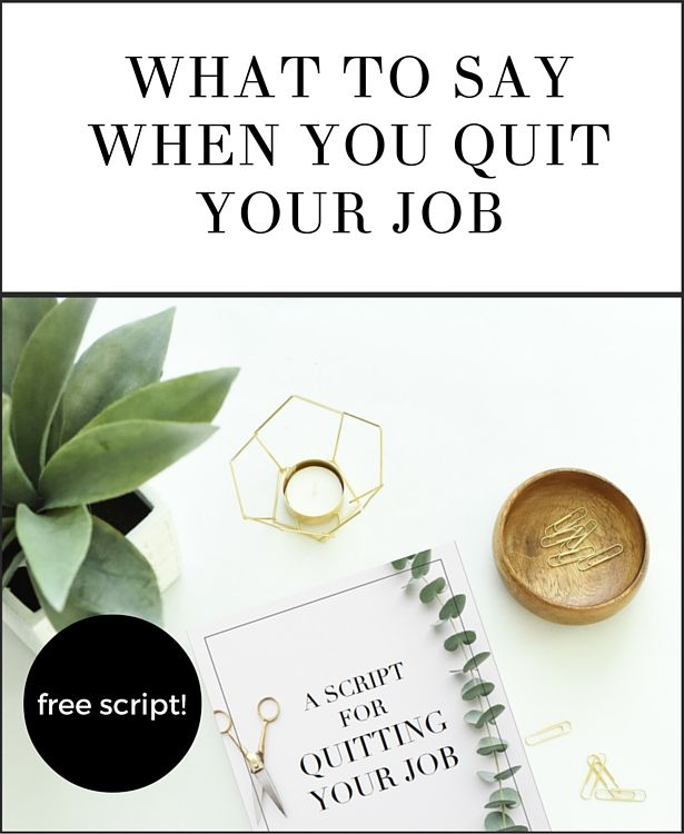 Want to quit your job but don't know how to tell your boss? Get the script so you know exactly what to say when you quit your job.
