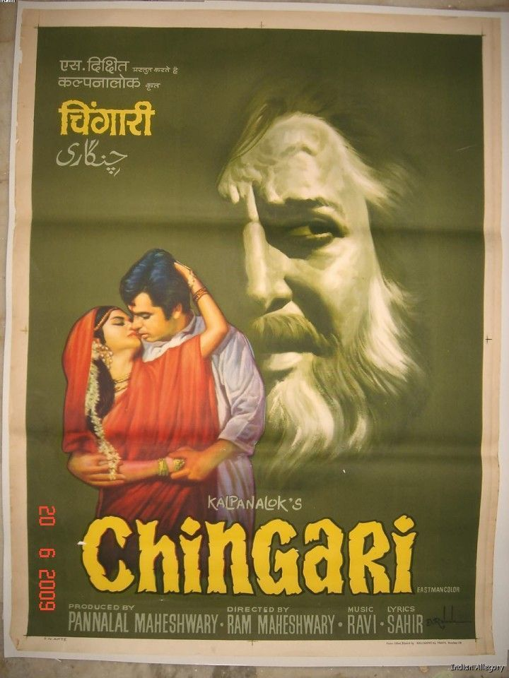 Chingari (1971)