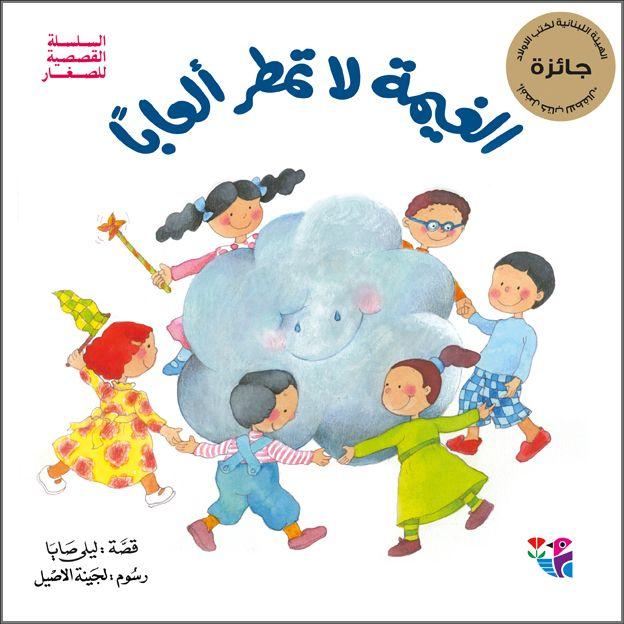 Arabic Books Books Age