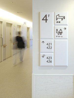 白いパレット white modular wayfinding sign system