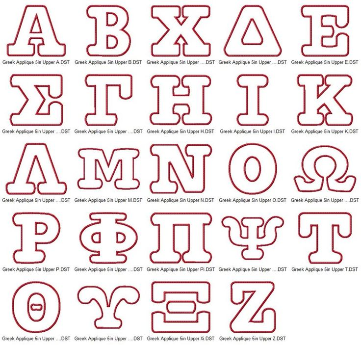 68 best greek alphabet images on pinterest greek alphabet greek greek alphabet applique font expocarfo
