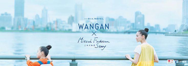 Mitsui Fudosan Story | 三井不動産