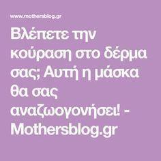 Βλέπετε την κούραση στο δέρμα σας; Aυτή η μάσκα θα σας αναζωογονήσει! - Mothersblog.gr