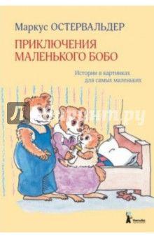 Маркус Остервальдер - Приключения маленького Бобо. Истории в картинках для самых маленьких обложка книги