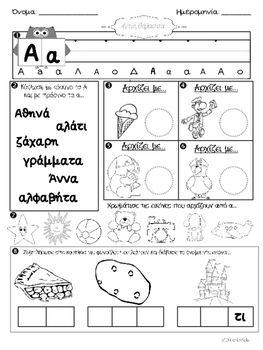 Α' τάξη - Η παρέα (φύλλα εργασίας)