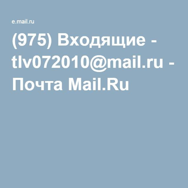(975) Входящие - tlv072010@mail.ru - Почта Mail.Ru