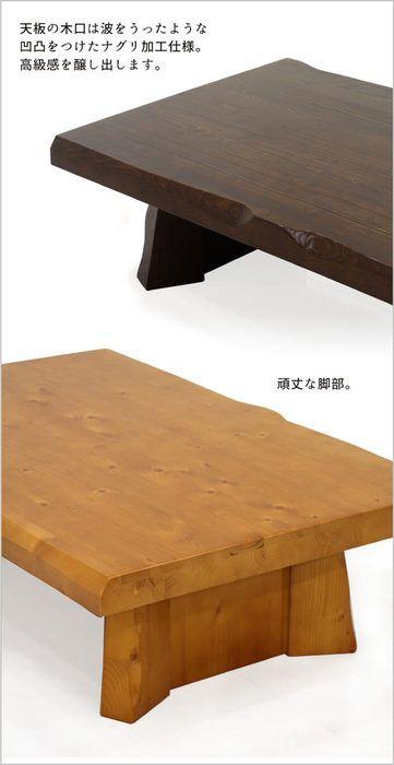 座卓 テーブル 幅120cm ローテーブル 和風 和モダン。座卓 テーブル 幅120cm ローテーブル 和風 和モダン リビングテーブル パイン材 木製 座卓 送料無料