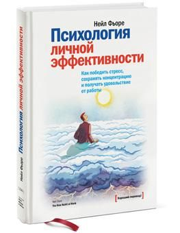 Выбор читателей: глава из книги «Психология личной эффективности»