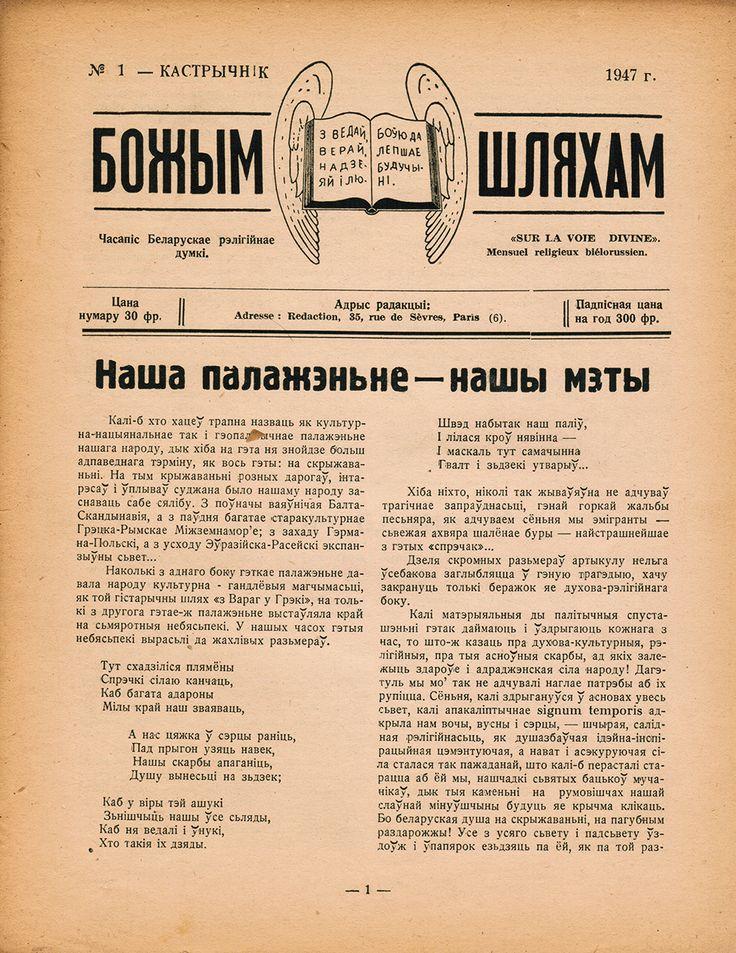 """Першая старонка першага нумару эміграцыйнага хрысьціянскага часопіса """"Божым Шляхам"""", 1947 год"""