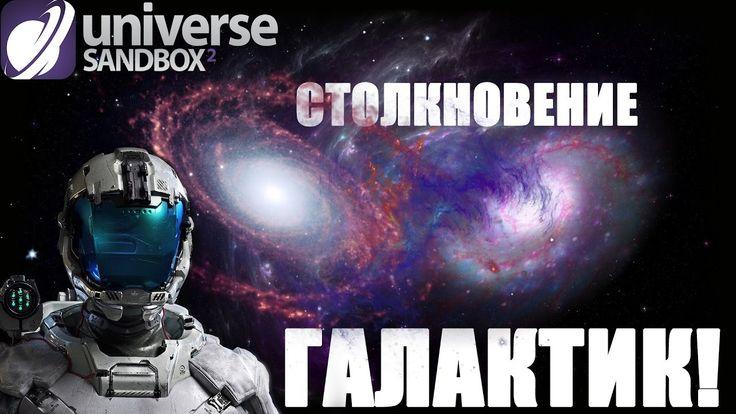 Universe Sandbox 2 - СТОЛКНОВЕНИЕ ГАЛАКТИК! #60 (СТОЛКНОВЕНИЕ МЛЕЧНОГО П...