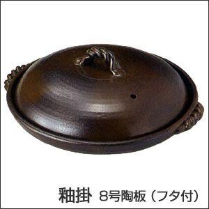 釉掛8号陶板(フタ付)◇肉厚形状の陶板は蓄熱性が抜群で焦げ付きません。 ご自宅でも美味しい陶板焼きを お楽しみいただけますポイント:楽天