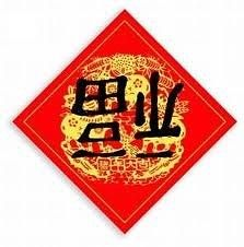 Вся китайская культура пронизана идеей омофонии (谐音 xiéyīn). С ней связаны многочисленные обычаи и обряды, которым жители Поднебесной стараются до сих пор следовать.
