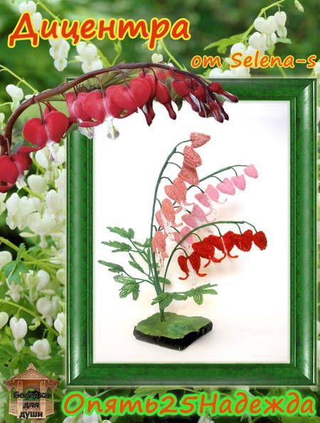 Беседка для души, бисерные цветы, бисер