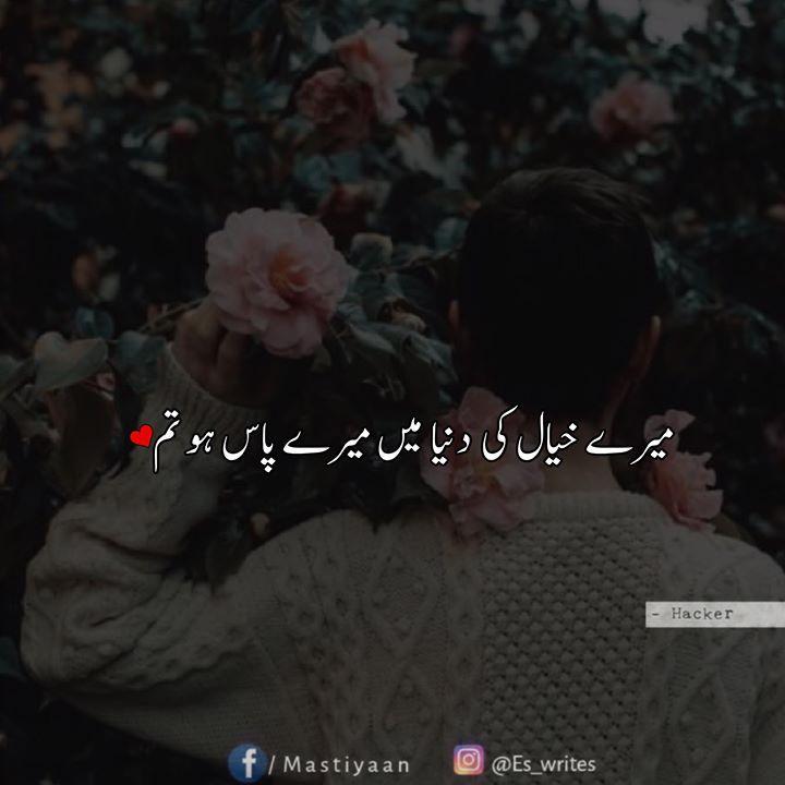 Pin By Hamxa Tariq On Hany Love Quotes Poetry Family Love