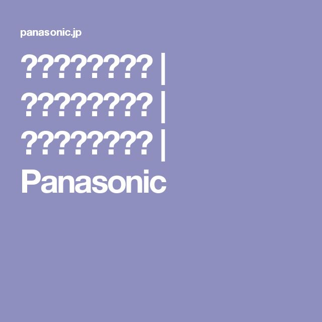簡単アレンジパン | ベーカリー倶楽部 | ホームベーカリー | Panasonic