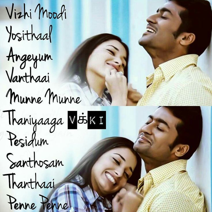 The 25+ Best Tamil Songs Lyrics Ideas On Pinterest