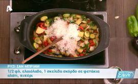 #Μπρουσκέτες - #Ρύζι σαν μπριάμ #eleni #ελενη #ΒασίληςΚαλλίδης