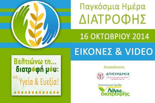 Η Παγκόσμια Ημέρα Διατροφής 2014 σε εικόνες και βίντεο!