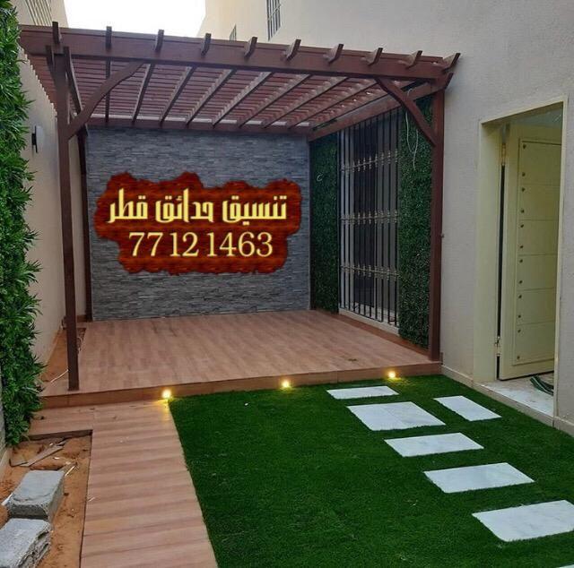 افكار تصميم حديقة منزلية قطر افكار تنسيق حدائق افكار تنسيق حدائق منزليه افكار تجميل حدائق منزلية Instagram Outdoor Decor Outdoor