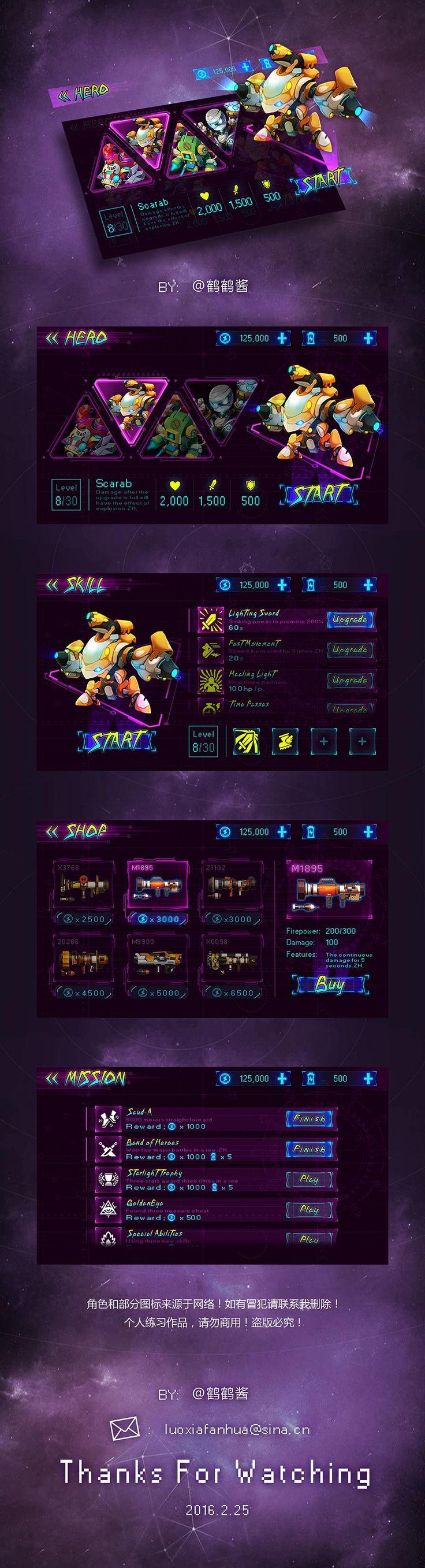 科技风格游戏UI界面设计