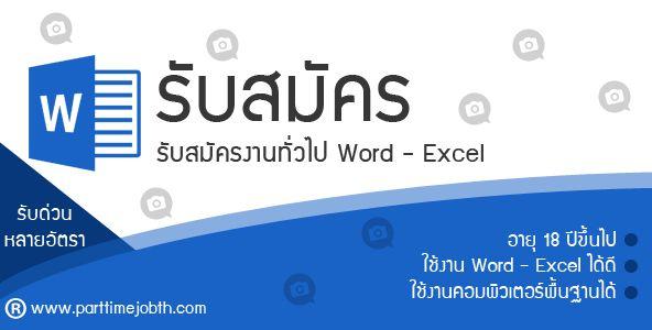 สมัครงาน part time รายได้เสริม รับคนคีย์ข้อมูล WORD-EXCEL | หางาน part time งานพิเศษ ทำที่บ้าน เสาร์ อาทิตย์