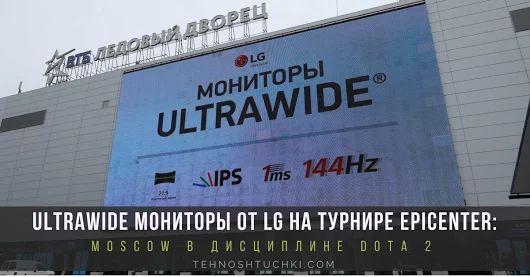 UltraWide мониторы от LG на турнире Epicenter: Moskow по Dota 2